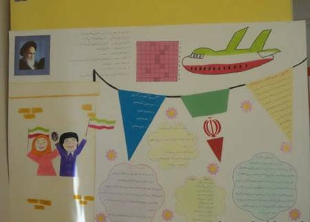 روزنامه دیواری دهه فجر برای کودکان,روزنامه دیواری دهه فجر برای دانش آموزان ابتدایی