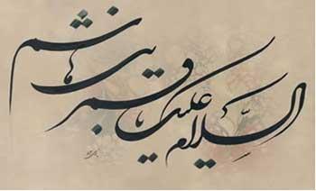 اس ام اس ولادت حضرت ابوالفضل (ع) و روز جانباز