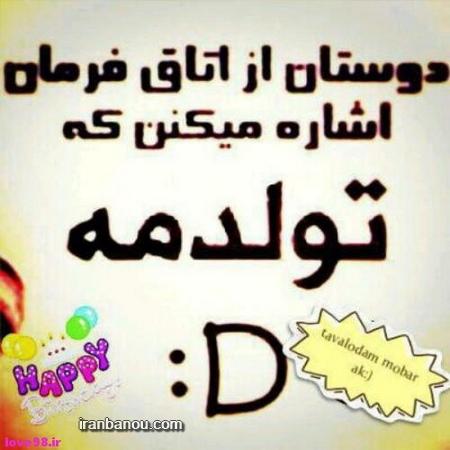 Image result for عکس تولدم نزدیکه