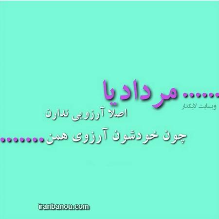 ع  دار عکس پروفایل مرداد ماهی _ عکس نوشته برای متولدین مرداد ...