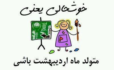 عکس نوشته دختر اردیبهشتی,پروفایل اردیبهشت ماهی