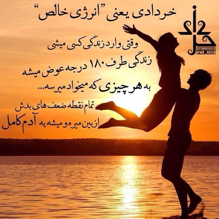عکس نوشته دختر خردادی