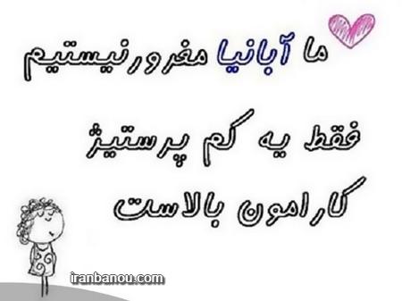عکس نوشته دختر آبانی