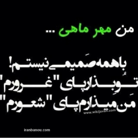 عکس نوشته اسم مهر