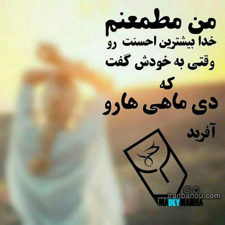 پروفایل ماه بهمن