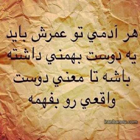 عکس نوشته اسم بهمن