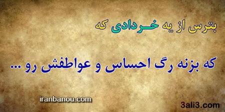 khordad-6-01-22-2017