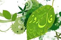 فال روزانه | جمعه 4 بهمن 1398