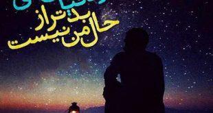 عکس نوشته پروفایل