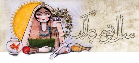 تبریک عید نوروز, تصاویر تبریک عید نوروز,عکس پروفایل عید نوروز