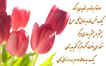 کارت پستال تبریک عید نوروز, تصاویر عید نوروز,عکس پروفایل عید نوروز