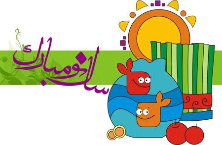 تصاویر تبریک عید نوروز, کارت پستال تبریک عید نوروز