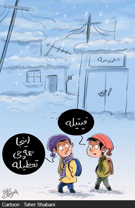 کاریکاتور جدید , کاریکاتورهای جالب