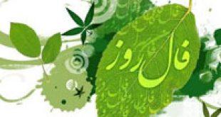 فال روزانه | چهارشنبه 30 بهمن 1399