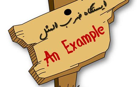 ضرب المثل انگلیسی,ضرب المثل انگلیسی با ترجمه فارسی