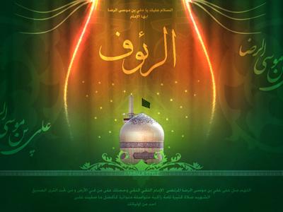 القاب امام رضا,پوستر القاب امام رضا