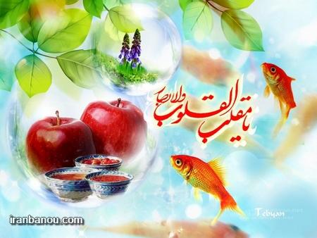 Noruz-Wallpaper_www.patugh.ir-10 02-17-2017