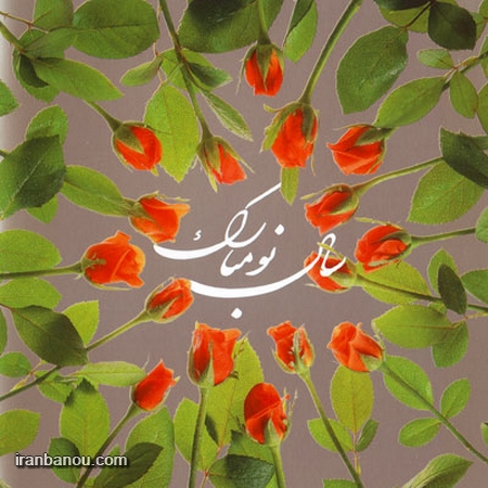 کارت پستال تبریک عید نوروز, کارت تبریک عید نوروز, کارت تبریک عید نوروز با متن کارت تبریک نوروز کارت تبریک نوروز