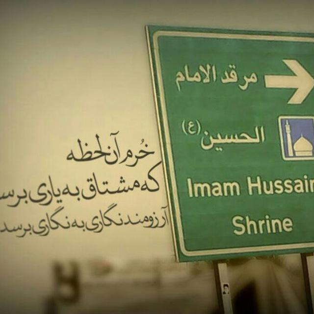 عکس امام حسینی