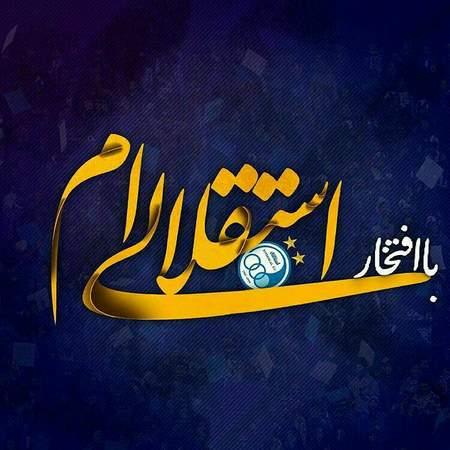 دانلود عکس تیم استقلال