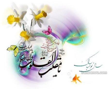 ۶۰ عکس پروفایل ویژه عید نوروز ۹۹ |عکس نوشته سال نو مبارک
