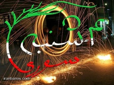 عکس+سفره+چهارشنبه+سوری