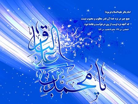 تصاویر کارت پستال ولادت امام محمد باقر,تصاویر ولادت امام محمد باقر