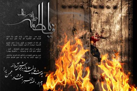 تصاویر کارت پستال شهادت حضرت زهرا, تصاویر شهادت حضرت زهرا