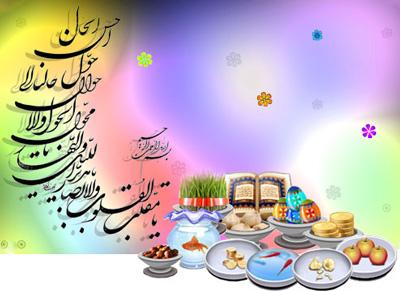 تبریک سال نو, تبریک عید نوروز,اس ام اس تبریک عید نوروز
