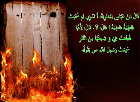 تصاویر متحرک شهادت حضرت فاطمه زهرا (س),شهادت حضرت فاطمه زهرا (س)
