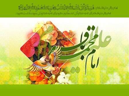 کارت تبریک میلاد امام محمد باقر, کارت پستال میلاد امام محمدباقر