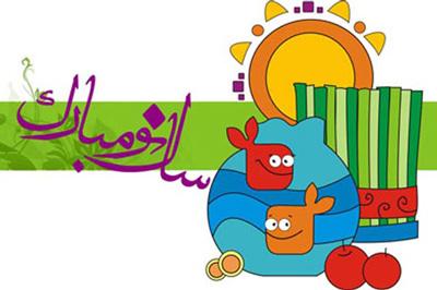 پیامک تبریک عید نوروز , پیامک های عید نوروز