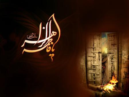 شهادت حضرت فاطمه زهرا (س),تصاویر شهادت حضرت فاطمه زهرا (س)