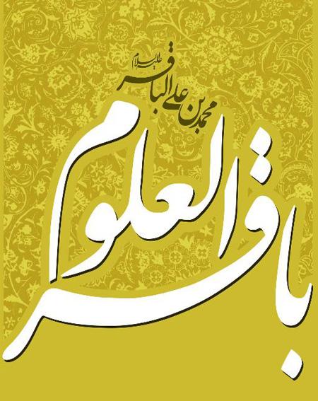 کارت تبریک ولادت امام محمد باقر, کارت تبریک میلاد امام محمد باقر
