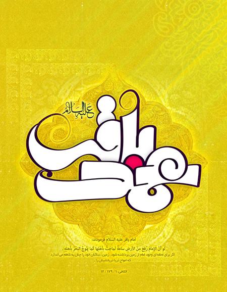 کارت پستال,ولادت امام محمد باقر