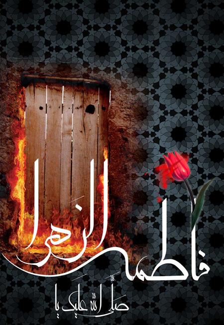عکس های شهادت حضرت زهرا, تصاویر متحرک شهادت حضرت فاطمه زهرا (س)