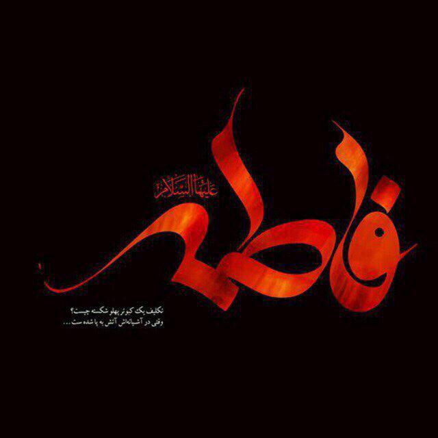 عکس نوشته شهادت حضرت زهرا