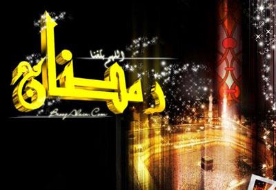تاریخ شروع ماه رمضان 95