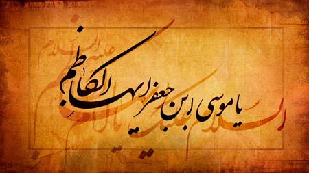 عکس های شهادت امام موسی کاظم,کارت پستال شهادت امام موسی کاظم