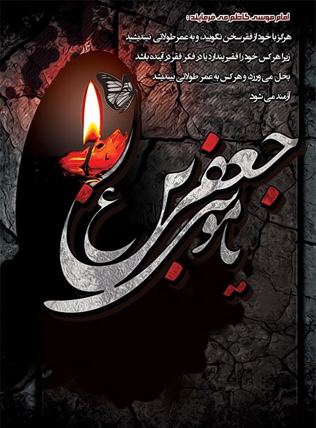 تصاویر شهادت امام موسی کاظم,تصاویر کارت پستال شهادت امام موسی کاظم