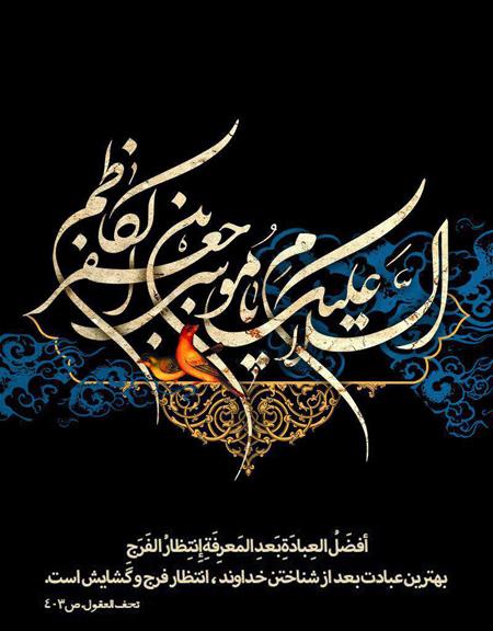 جدیدترین عکس های شهادت امام موسی کاظم,شهادت امام موسی کاظم