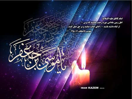 کارت تسلیت شهادت امام موسی کاظم, جدیدترین تصاویر شهادت امام موسی کاظم