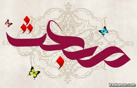 نقاشی کودکانه در مورد عید مبعث