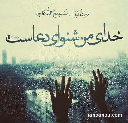 ابا صالح التماس دعا, اس التماس دعا, پیام التماس دعا