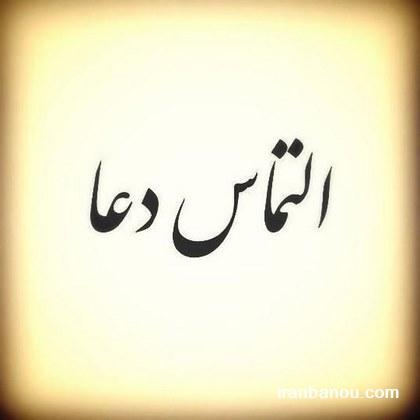 پیامک التماس دعا ,ابا صالح التماس دعا