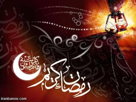 پیامک تبریک ماه رمضان,ماه رمضان96,اعمال شب نوزدهم ماه رمضان