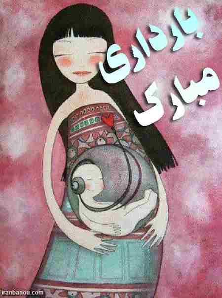 پروفایل مربوط به بارداری,عکس پروفایل بارداری پسر,عکس کارتونی زن باردار