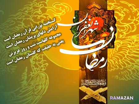 عکس ماه رمضان, تبریک ماه رمضان