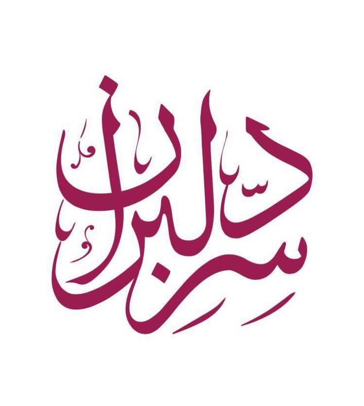 سریال های ماه رمضان 96