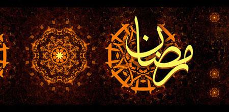 تصاویر تبریک ماه رمضان,کارت تبریک ماه رمضان